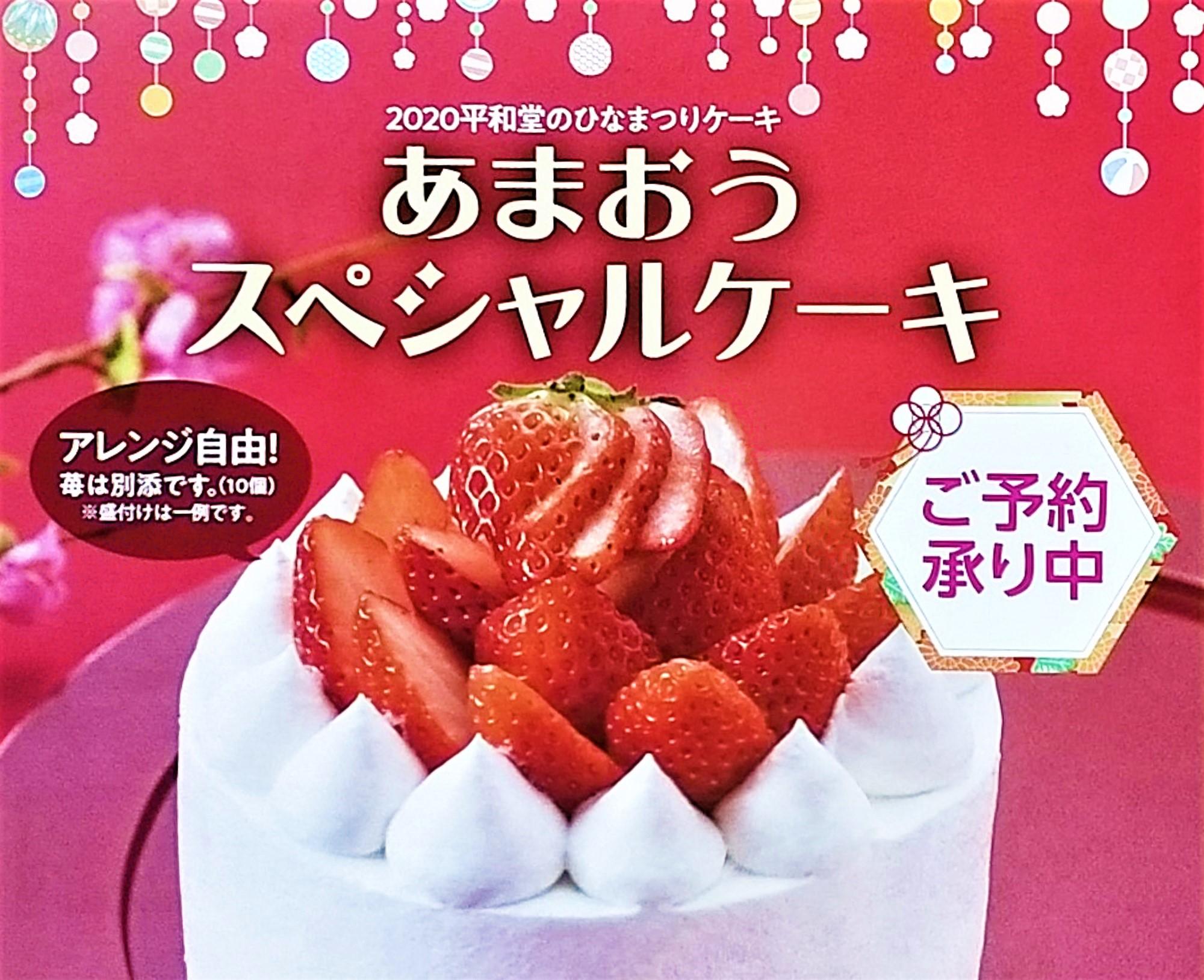 平和堂-ひなまつりケーキ3-1