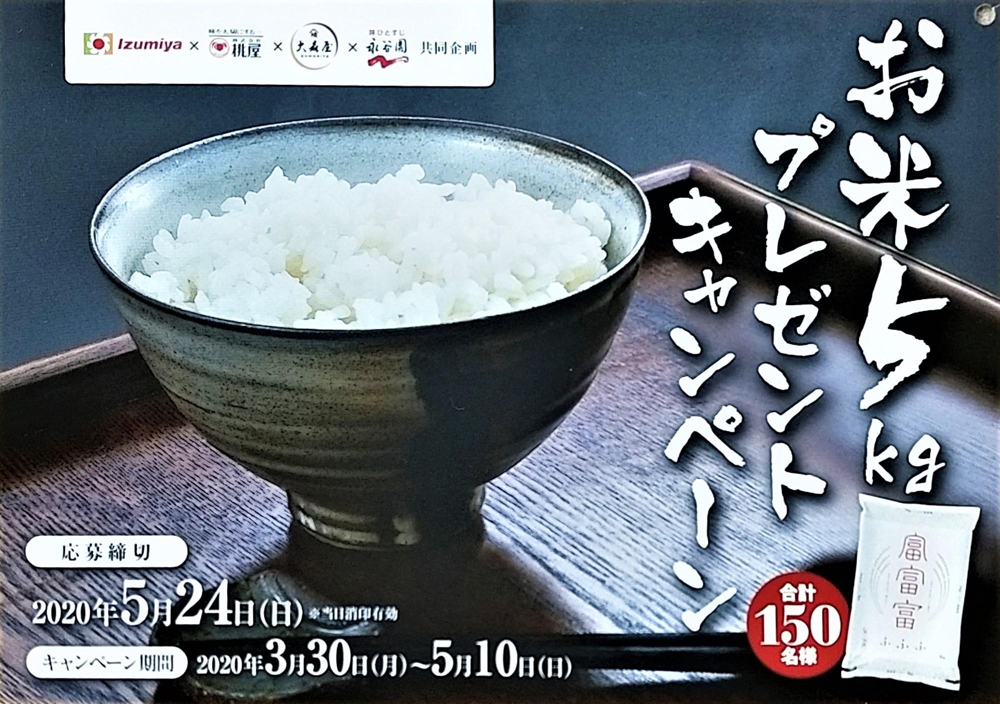 イズミヤお米p-1-1