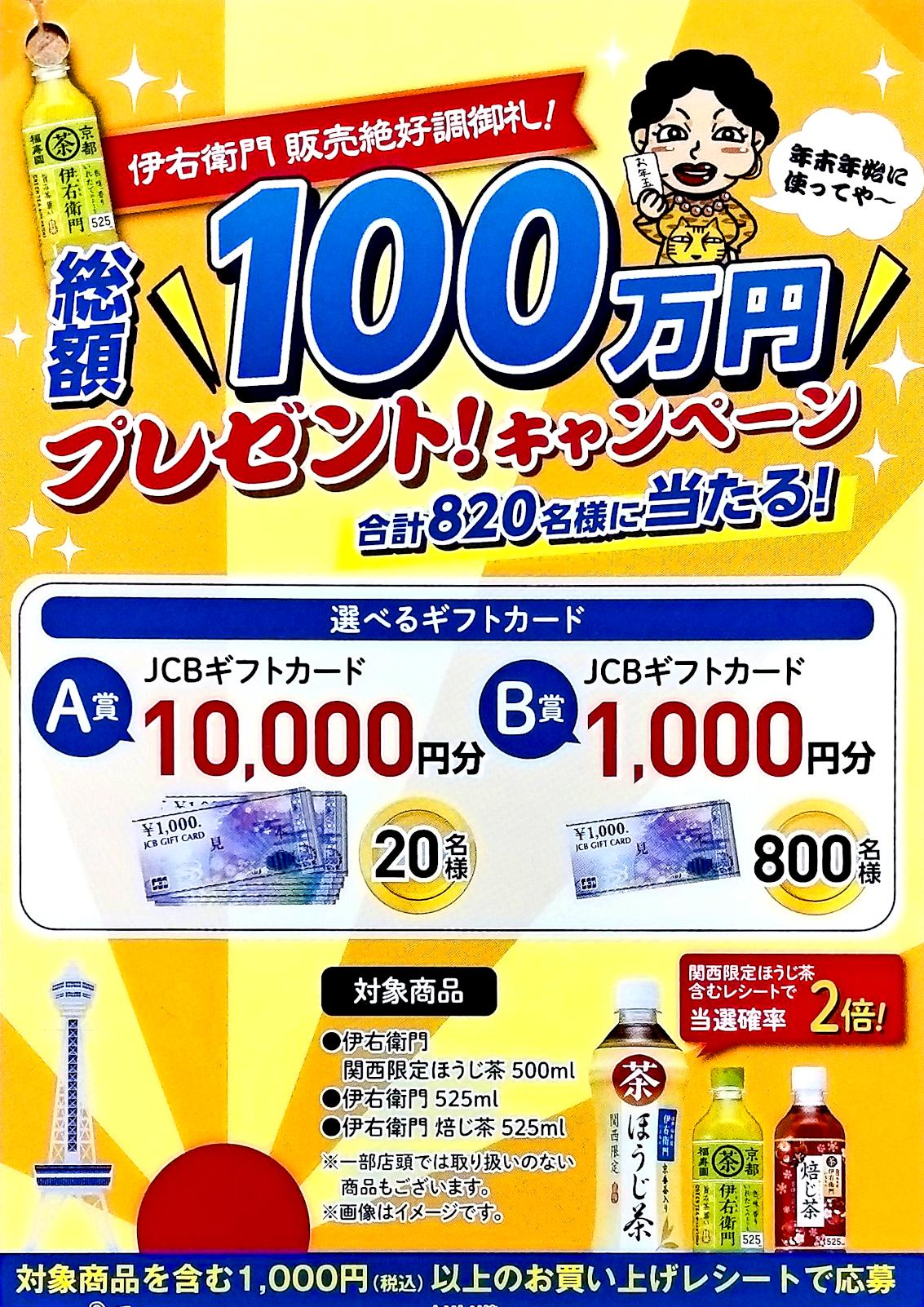 伊藤園100万-03x